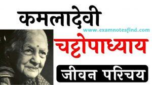 Kamaladevi chattopadhyay