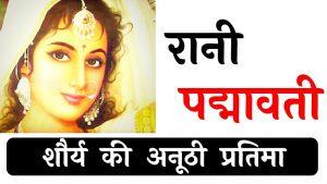 Story Of Padmavati in hindi