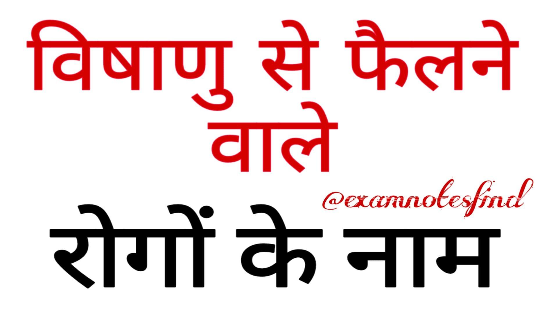 Virus से होने वाले रोगों के नाम hindi me