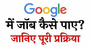 google me job kaise paye