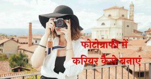 Photography me career kaise banaye