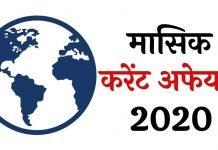 Current Affairs May hindi