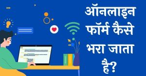 online form kaise bhare