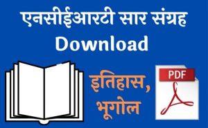 NCERT sar sangrah pdf Download
