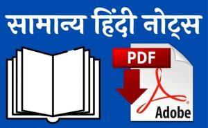 General Hindi Notes PDF