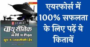 Indian Air force Book PDF Download