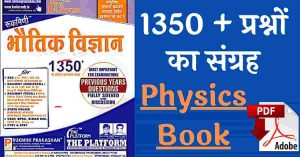 Physics Book PDF Download