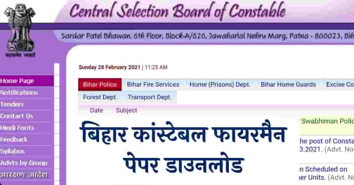Bihar Police Fireman Previous Paper PDF