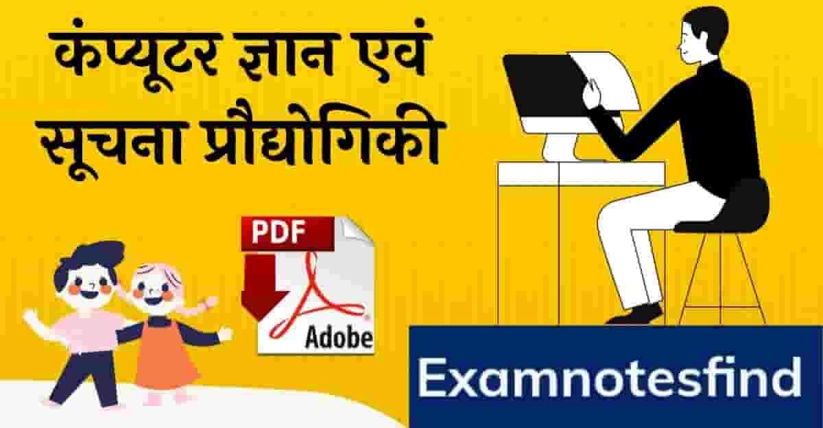 Computer Book PDF Download