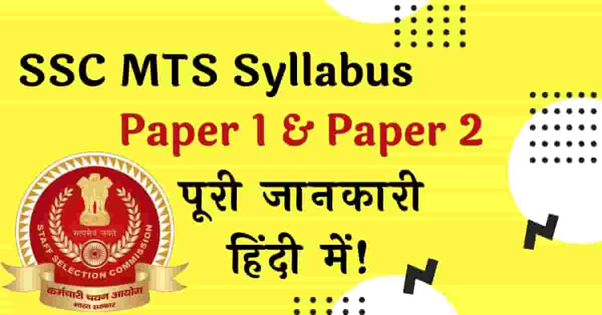 SSC MTS Syllabus 2021 in hindi