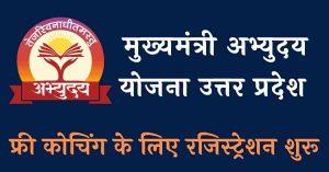UP Mukhyamantri Abhyudaya Yojana