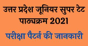 UP Junior SUPER TET Syllabus 2021